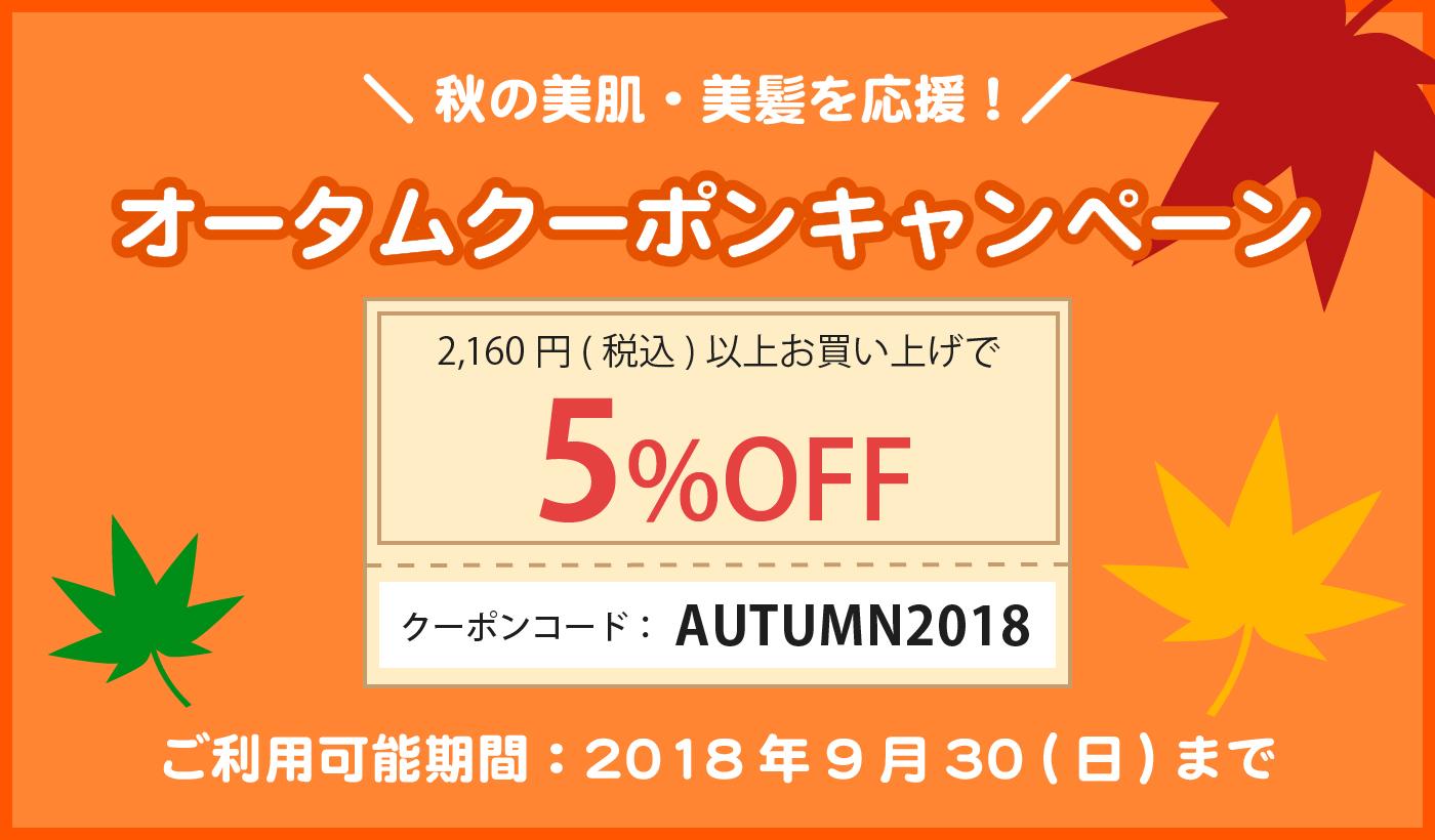 秋の美肌・美髪を応援!オータムクーポンキャンペーン!